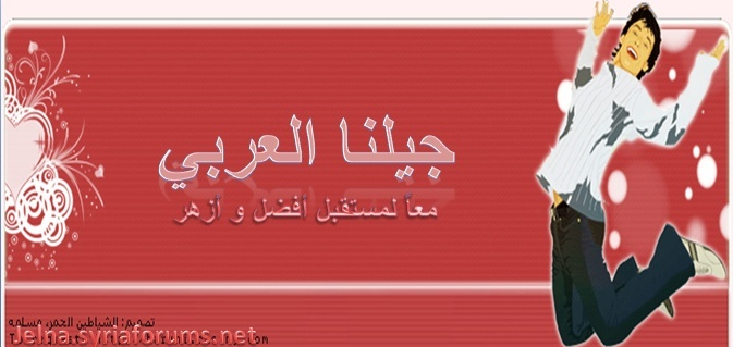 منتديات جينا العربي >> لكل الشباب العربي <<