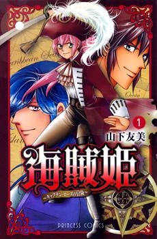 Kaizoku Hime ~Captain Rose no Bouken~ I1227710