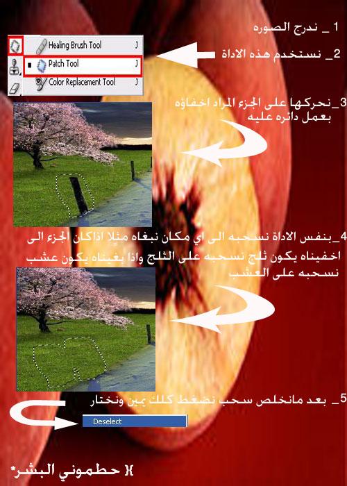 طريقة حذف جزء من الصورة باحتراف 01247510