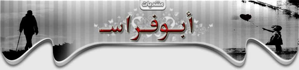 منــــتديات ابوفـــــراس الرســميه