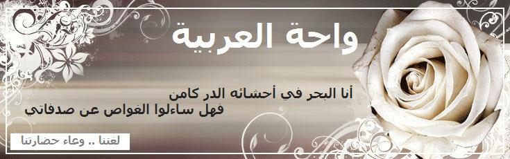 واحة العربية