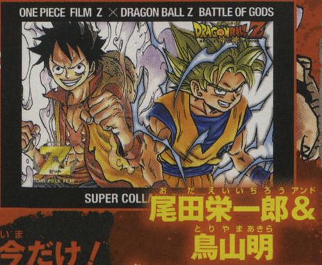 One Piece Movie Z (Movie 12) 003210