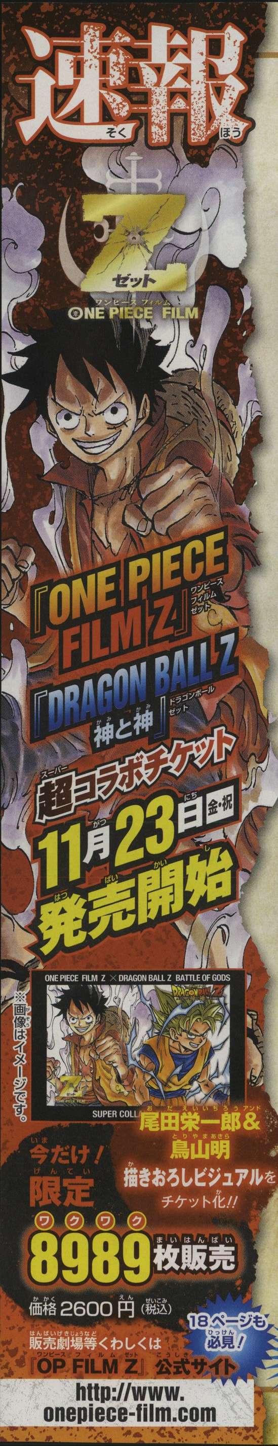 One Piece Movie Z (Movie 12) 003310