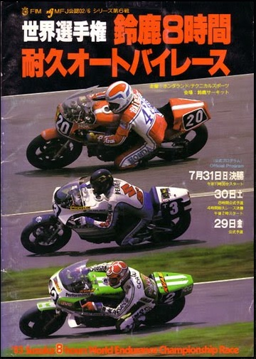 KAWASAKI  PERFORMANCE REPLICA................ZRX 1200 !!!!! - Page 2 Progra12