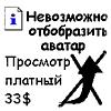 Нет аватара - Страница 2 Avt5710