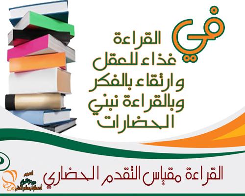 مركز مصادر التعلم بمدرسة الريادة للتعليم الاساسي ح2