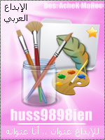 رمزيات (2) - صفحة 2 Huss9810