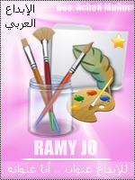 رمزيات (2) - صفحة 3 Ramy_j10