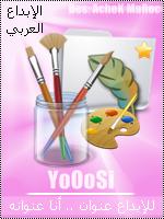 رمزيات (2) - صفحة 3 Yooosi10