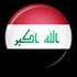 منتدى أهل العراق