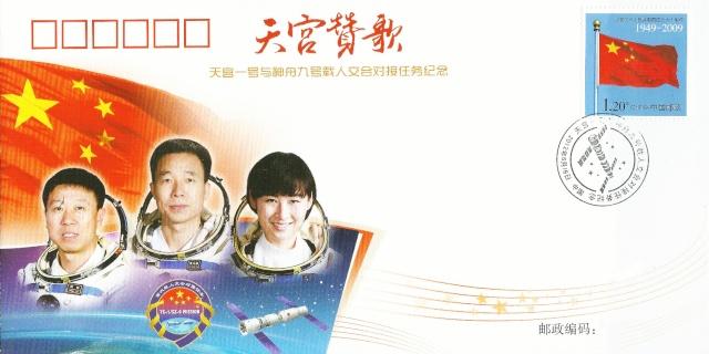 Le programme Shenzhou et la philatélie 2012_011