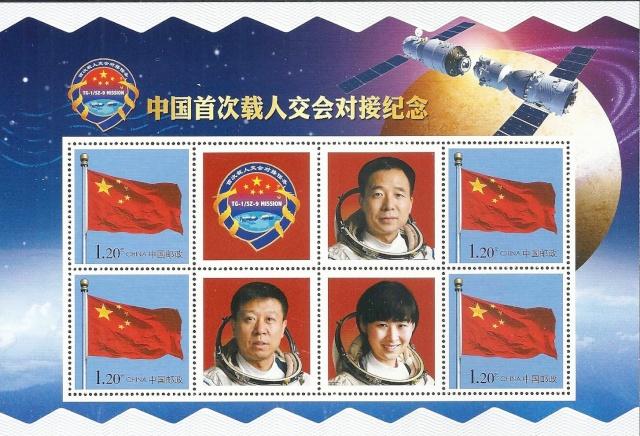 Le programme Shenzhou et la philatélie 2012_012