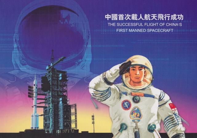 Le programme Shenzhou et la philatélie Img_0010