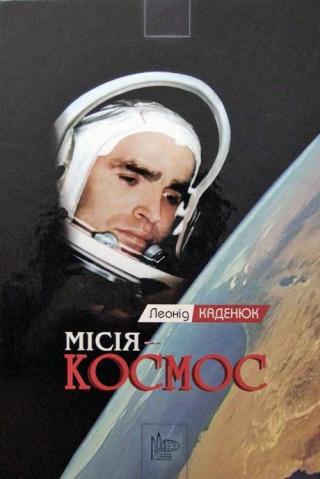Livre écrit par le cosmonaute Leonid Kadenuyk Kadeni11