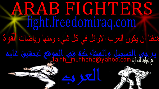 Arab fighters