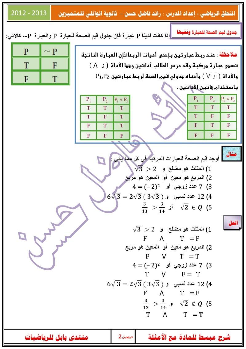 المنطق الرياضي للصف الرابع العلمي - سلسلة - Ouuuou11