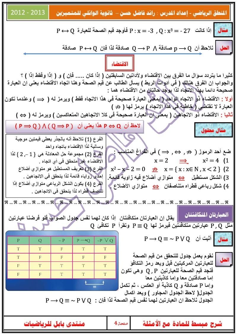 المنطق الرياضي للصف الرابع العلمي - سلسلة - Ouuuou13