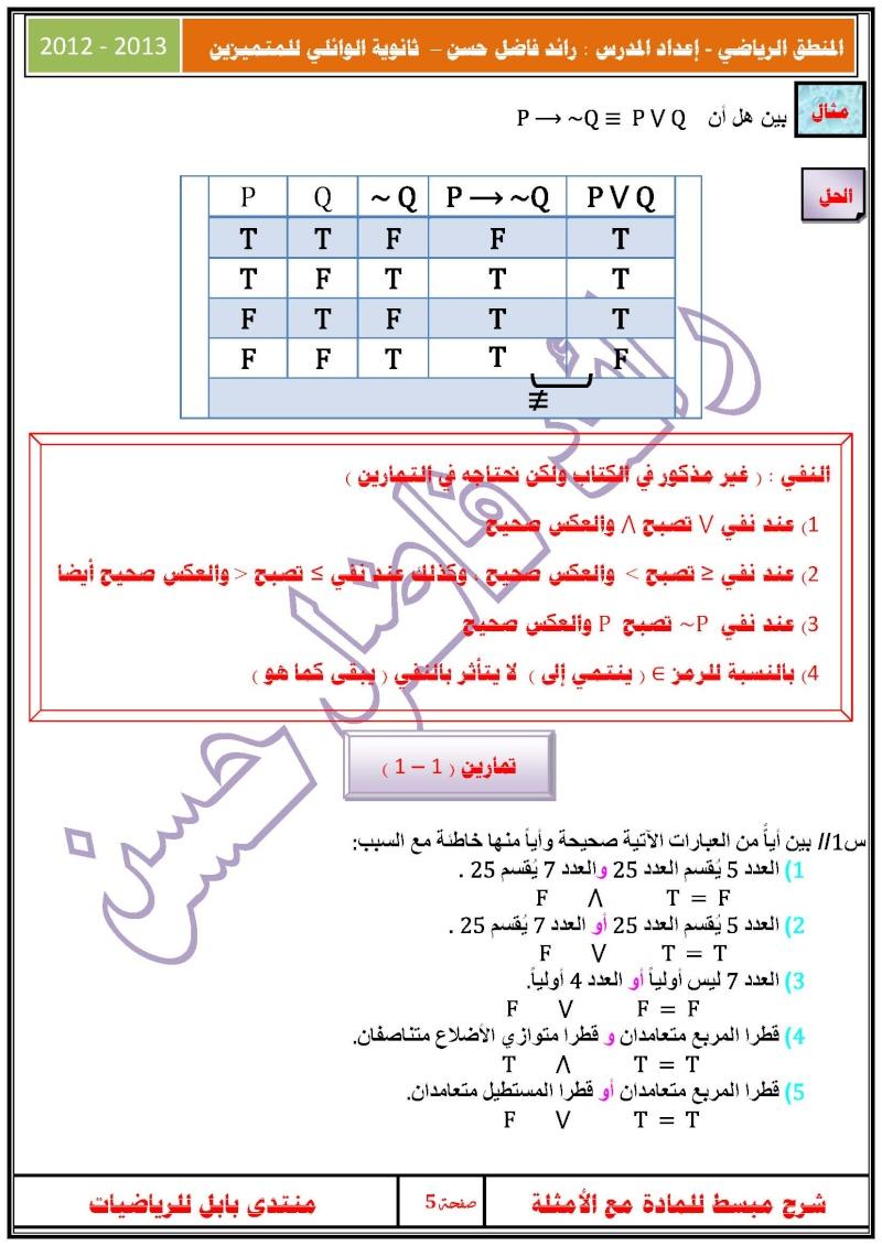 المنطق الرياضي للصف الرابع العلمي - سلسلة - Ouuuou14