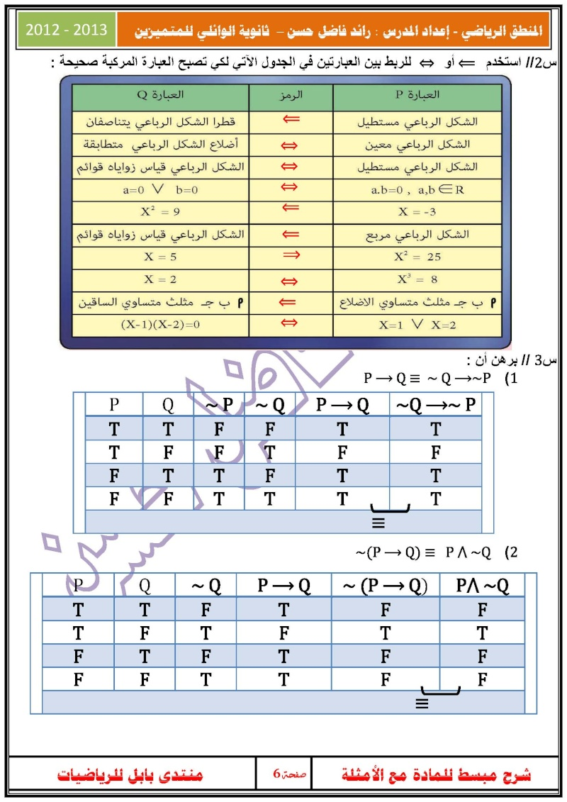 المنطق الرياضي للصف الرابع العلمي - سلسلة - Ouuuou15