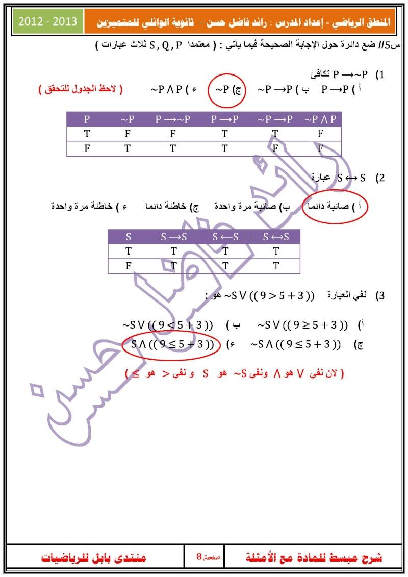 المنطق الرياضي للصف الرابع العلمي - سلسلة - Ouuuou17