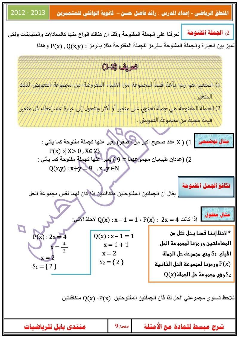 المنطق الرياضي للصف الرابع العلمي - سلسلة - Ouuuou18