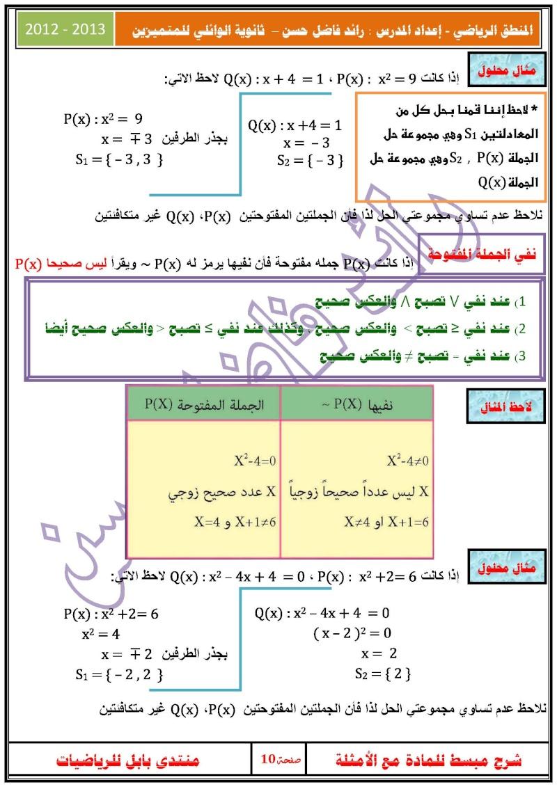 المنطق الرياضي للصف الرابع العلمي - سلسلة - Ouuuou19