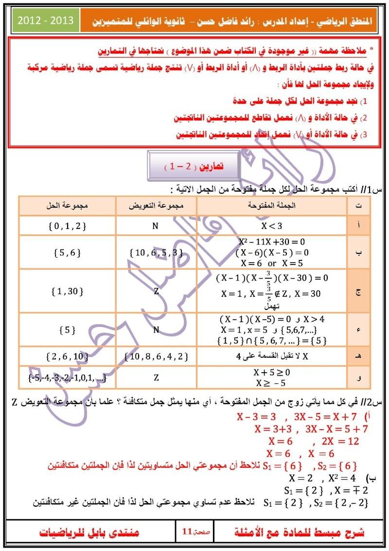المنطق الرياضي للصف الرابع العلمي - سلسلة - Ouuuou20