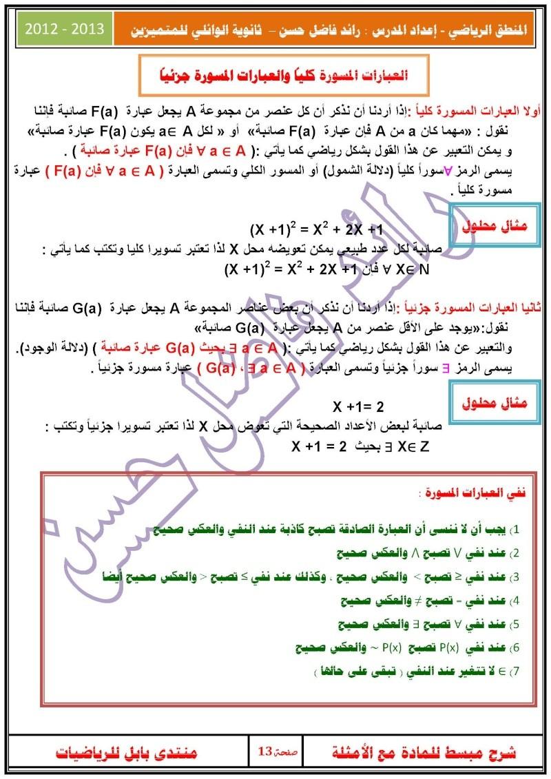 المنطق الرياضي للصف الرابع العلمي - سلسلة - Ouuuou22