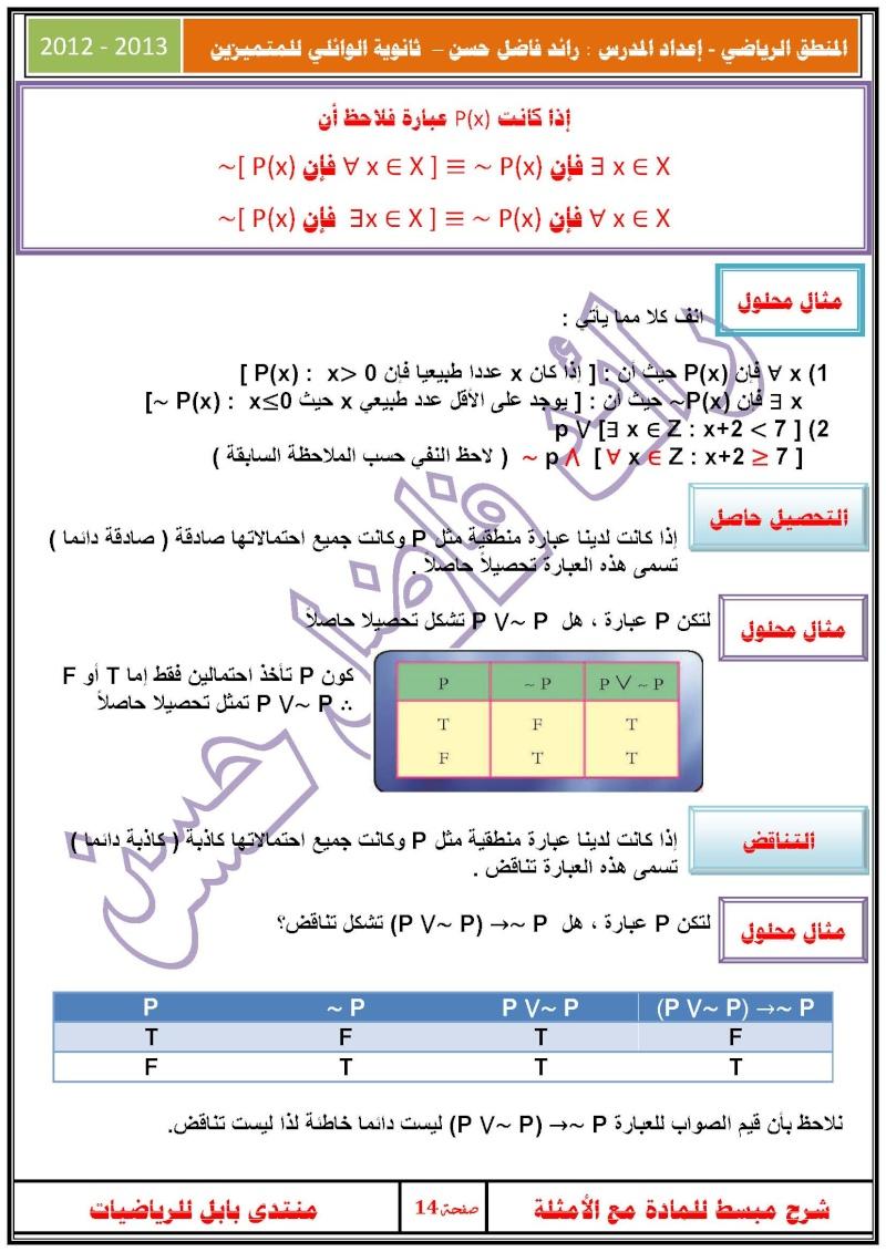 المنطق الرياضي للصف الرابع العلمي - سلسلة - Ouuuou23