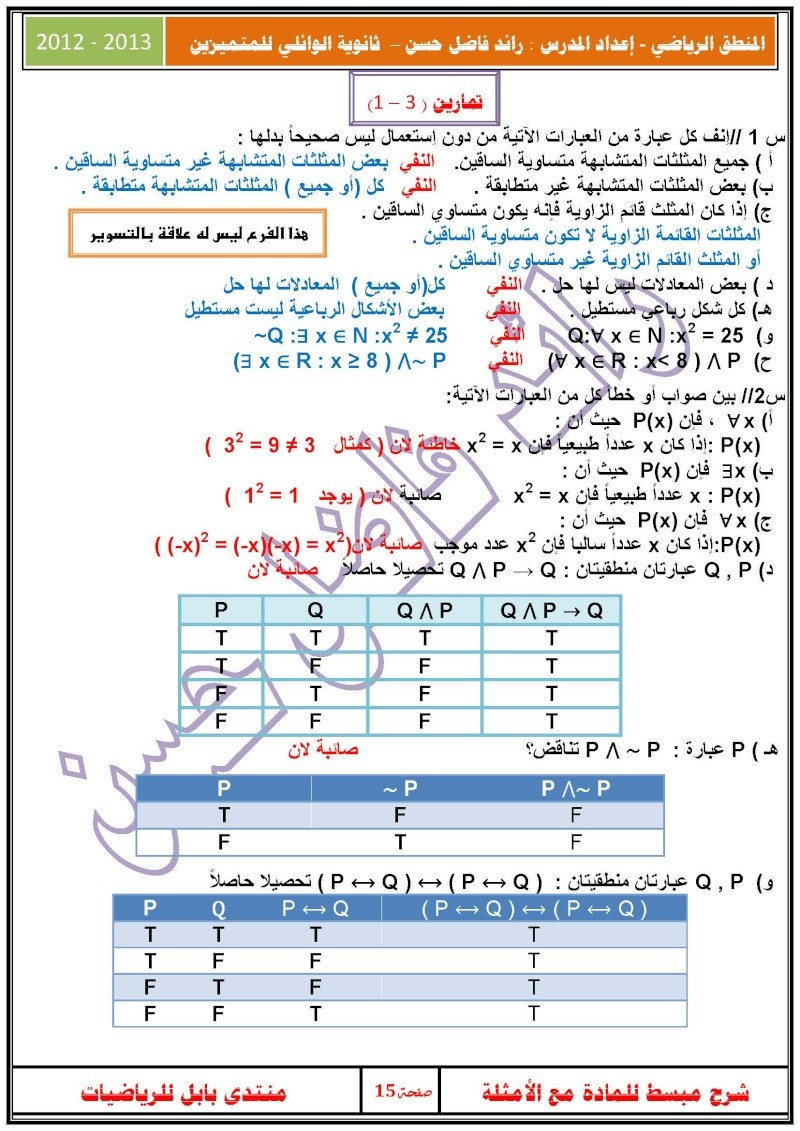 المنطق الرياضي للصف الرابع العلمي - سلسلة - Ouuuou24