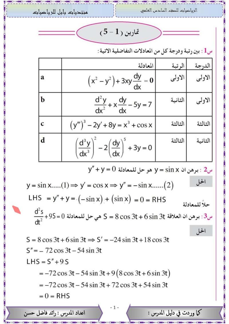 المعادلات التفاضلية سلسلة حلول تمارين الكتاب المقرر Uooouo10
