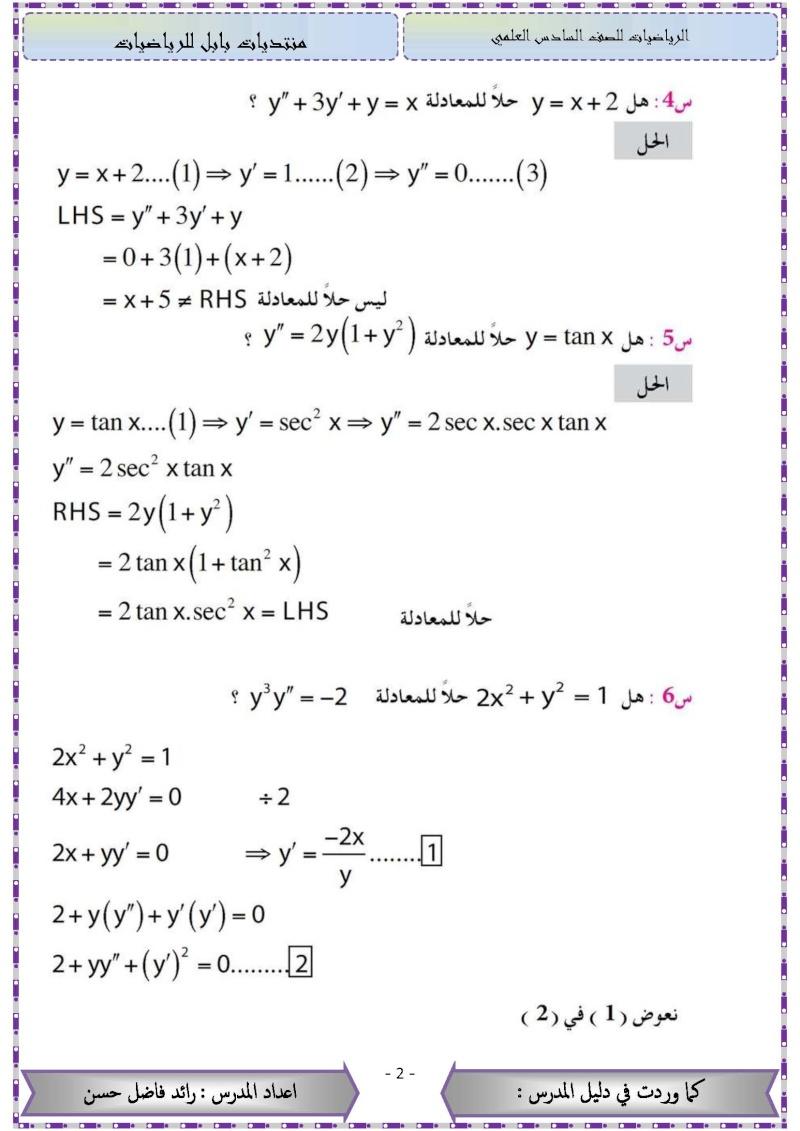 المعادلات التفاضلية سلسلة حلول تمارين الكتاب المقرر Uooouo11
