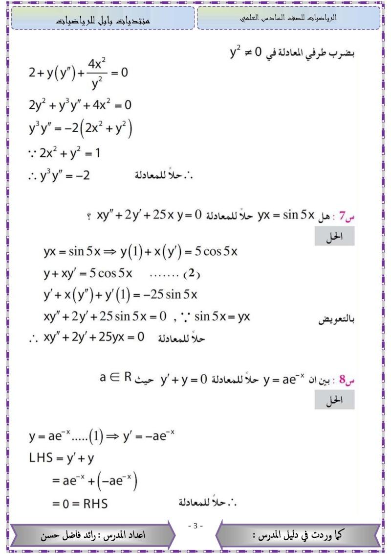 المعادلات التفاضلية سلسلة حلول تمارين الكتاب المقرر Uooouo12