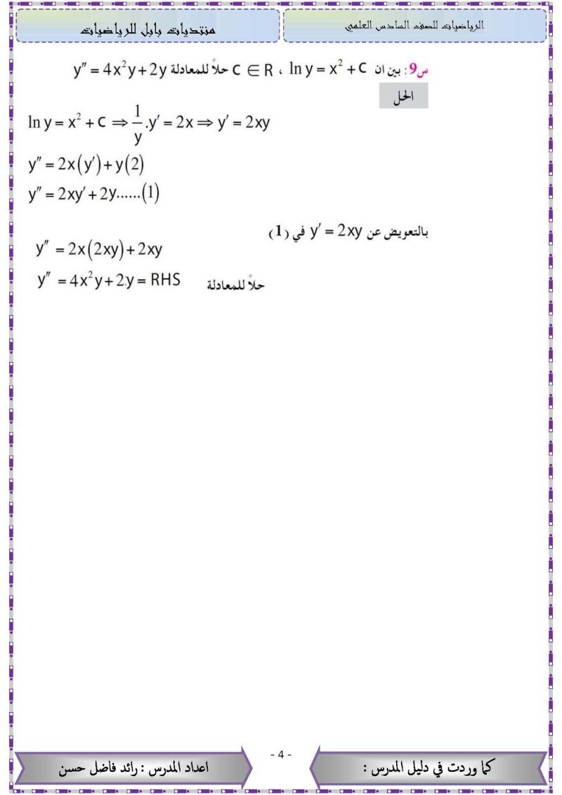 المعادلات التفاضلية سلسلة حلول تمارين الكتاب المقرر Uooouo13