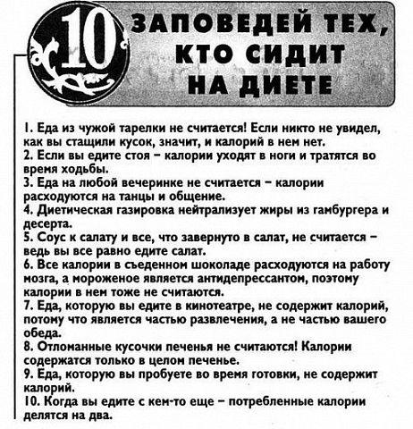 Весёлое и интересное - Страница 10 Diet10