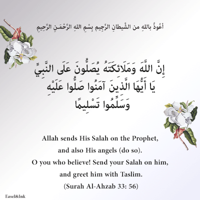 The Command to say Salah upon the Prophet (Surah Al-Ahzab 33: 56) 194-s310