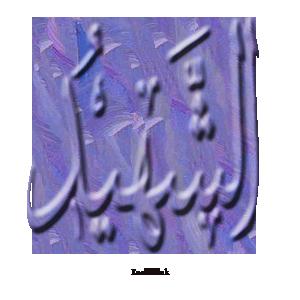 Gems Of The Heart - Shaikh Ibrahim Zidan - Page 2 4010