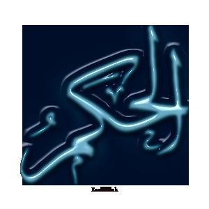 Gems Of The Heart - Shaikh Ibrahim Zidan - Page 2 4211