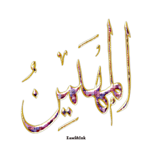 Gems Of The Heart - Shaikh Ibrahim Zidan - Page 2 4310