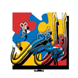 Gems Of The Heart - Shaikh Ibrahim Zidan - Page 2 4410