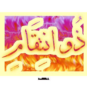 Gems Of The Heart - Shaikh Ibrahim Zidan - Page 2 4510