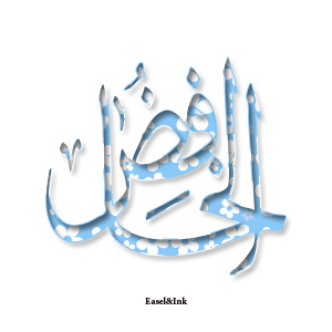 Gems Of The Heart - Shaikh Ibrahim Zidan - Page 3 4610