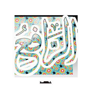 Gems Of The Heart - Shaikh Ibrahim Zidan - Page 3 4710