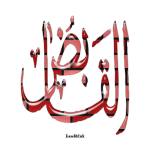 Gems Of The Heart - Shaikh Ibrahim Zidan - Page 3 4810