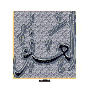 Gems Of The Heart - Shaikh Ibrahim Zidan - Page 3 5110