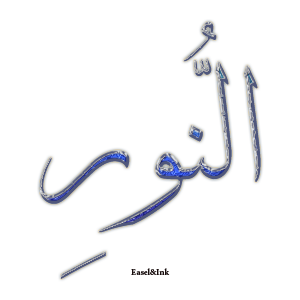 Gems Of The Heart - Shaikh Ibrahim Zidan - Page 3 5210