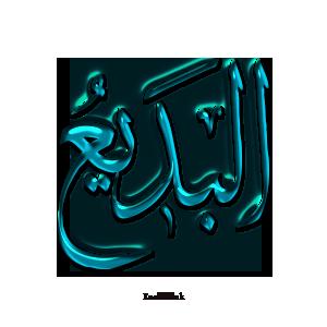 Gems Of The Heart - Shaikh Ibrahim Zidan - Page 3 5411