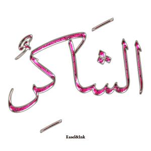 Gems Of The Heart - Shaikh Ibrahim Zidan - Page 3 5610