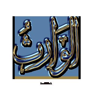 Gems Of The Heart - Shaikh Ibrahim Zidan - Page 3 5710