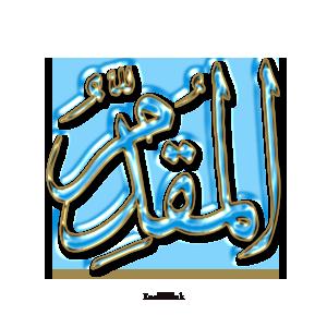Gems Of The Heart - Shaikh Ibrahim Zidan - Page 3 5810